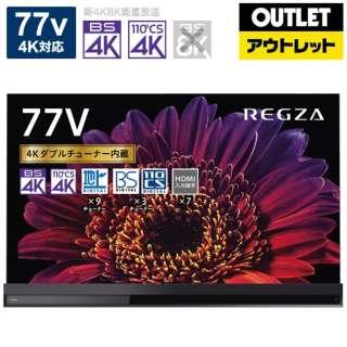 【アウトレット品】 有機ELテレビ REGZA(レグザ) 77X9400(R) [77V型 /4K対応 /BS・CS 4Kチューナー内蔵 /YouTube対応] 【再調整品】