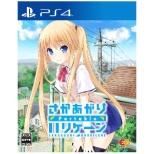 さかあがりハリケーン Portable 【PS4】