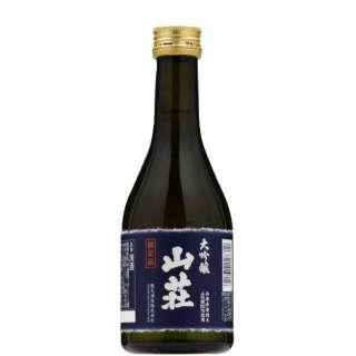 大吟醸 山荘 300ml【日本酒・清酒】