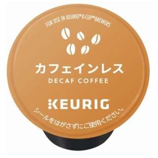 カップス キューリグ専用 カフェインレス 8g×12 SC1900