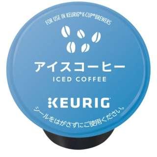 カップス キューリグ専用 アイスコーヒ-9.5g×12 SC1901