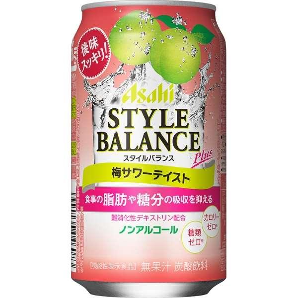 スタイルバランス 梅サワーテイスト  350ml 24本 【ノンアルコールチューハイ】
