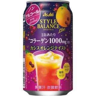 スタイルバランス カシスオレンジテイスト 350ml 24本【ノンアルコール】