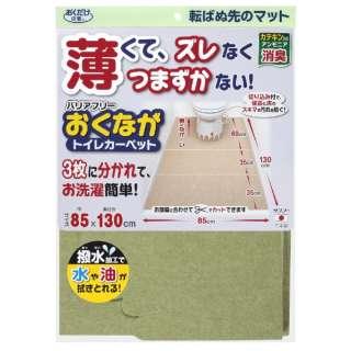 バリアフリーおくながトイレカーペット グリーン KE-25
