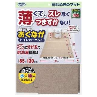 バリアフリーおくながトイレカーペット ベージュ KE-26