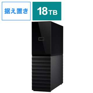 WDBBGB0180HBK-JEEX 外付けHDD USB-A接続 My Book 2021 ブラック [18TB /据え置き型]