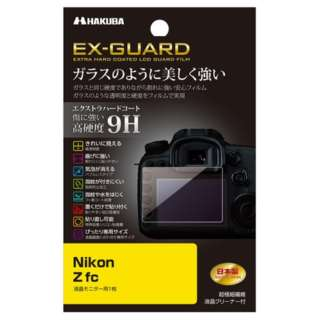EX-GUARD 液晶保護フィルム (ニコン Nikon Z fc 専用) EXGF-NZFC