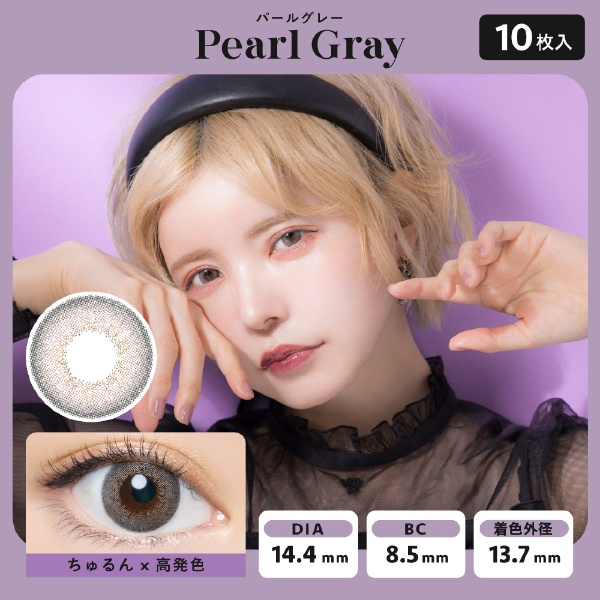 カラコン エンジェルカラー バンビ ワンデー 1箱10枚入り 度あり 度なし 1day 14.4mm Angelcolor Bambi 益若つばさ UVカット 高含水 カラー コンタクト(06パールグレー -1.25)