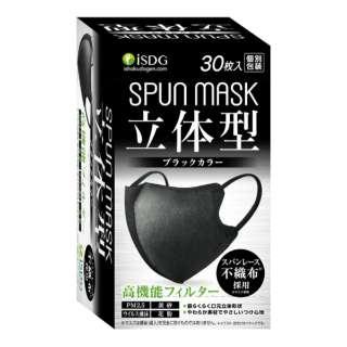 SPUN MASK立体型 30枚入 ブラック