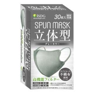SPUN MASK立体型 30枚入 グレー