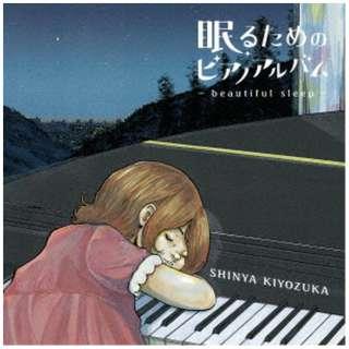 清塚信也(p)/ 眠るためのピアノアルバム~beautiful sleep~ 初回限定盤 【CD】