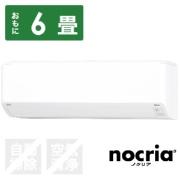 AS-C221LBK-W エアコン 2021年 nocria(ノクリア)C-BKシリーズ [おもに6畳用 /100V]
