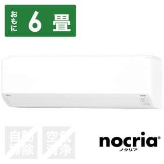AS-C221LBK-W エアコン 2021年 nocria(ノクリア)C-BKシリーズ [おもに6畳用 /100V] 【標準工事費込み】