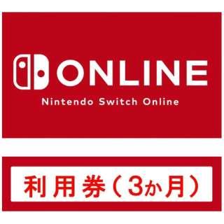 Nintendo Switch Online利用券(3か月) 【Switchソフト ダウンロード版】