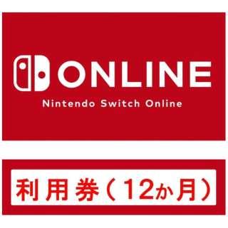 Nintendo Switch Online利用券(12か月) 【Switchソフト ダウンロード版】