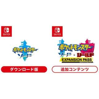 ポケットモンスター ソード + エキスパンションパス セット 【Switchソフト ダウンロード版】