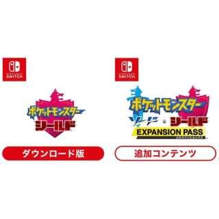 ポケットモンスター シールド + エキスパンションパス セット 【Switchソフト ダウンロード版】