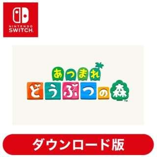あつまれ どうぶつの森 【Switchソフト ダウンロード版】