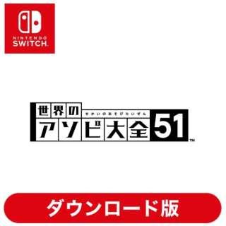 世界のアソビ大全51 【Switchソフト ダウンロード版】