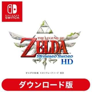 ゼルダの伝説 スカイウォードソード HD 【Switchソフト ダウンロード版】