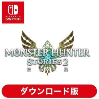 モンスターハンターストーリーズ2 ~破滅の翼~ 【Switchソフト ダウンロード版】