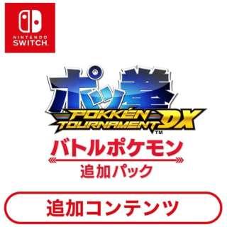 [Switch用追加コンテンツ] ポッ拳 POKKEN TOURNAMENT DX バトルポケモン追加パック 【Switchソフト ダウンロード版】