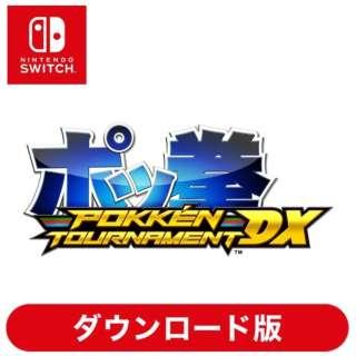 ポッ拳 POKKEN TOURNAMENT DX 【Switchソフト ダウンロード版】