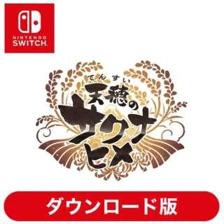 天穂のサクナヒメ 【Switchソフト ダウンロード版】