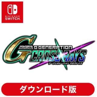 SDガンダム ジージェネレーション クロスレイズ 【Switchソフト ダウンロード版】