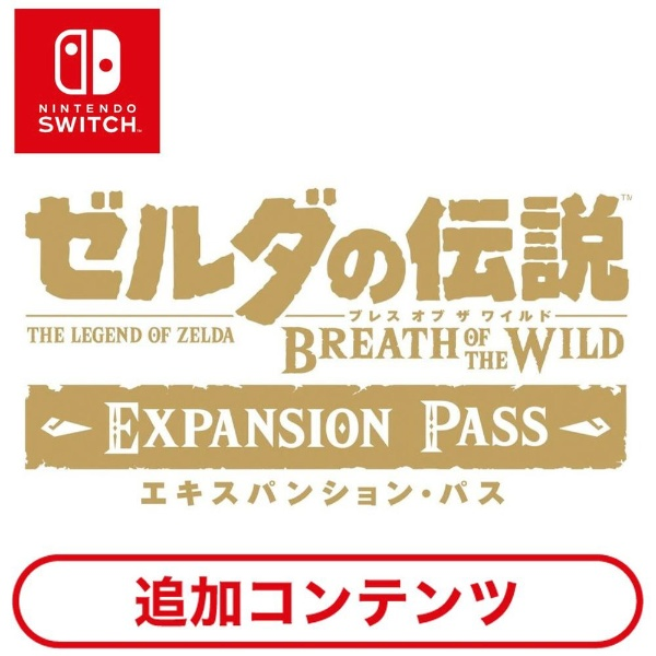 [Switch用追加コンテンツ] ゼルダの伝説 ブレス オブ ザ ワイルド エキスパンション・パス
