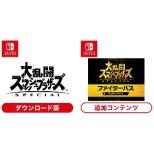 大乱闘スマッシュブラザーズ SPECIAL + ファイターパス セット 【Switchソフト ダウンロード版】