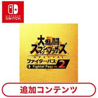 [Switch用追加コンテンツ] 大乱闘スマッシュブラザーズ SPECIAL ファイターパス Vol. 2 【Switchソフト ダウンロード版】