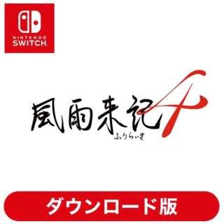 風雨来記4 【Switchソフト ダウンロード版】