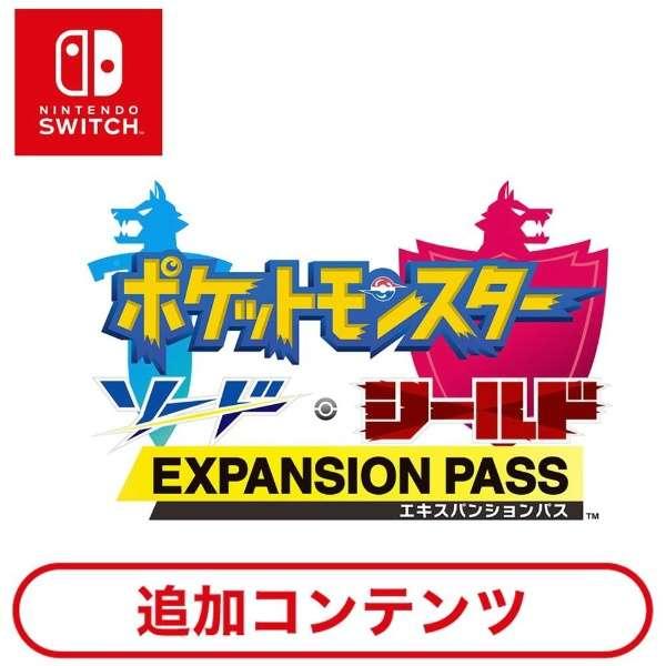 [Switch用追加コンテンツ]ポケットモンスター ソード・シールド エキスパンションパス 【Switchソフト ダウンロード版】