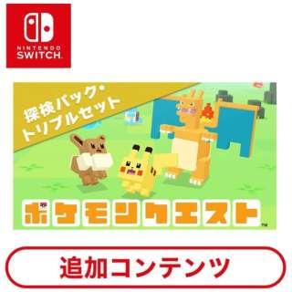 [Switch用追加コンテンツ] ポケモンクエスト 探検パック・トリプルセット 【Switchソフト ダウンロード版】