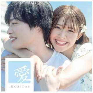 愛/Ai/ 君にAi Dai 【CD】