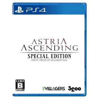 アストリア アセンディング スペシャルエディション 【PS4】