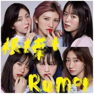 AKB48/ 根も葉もRumor Type A 初回限定盤 【CD】