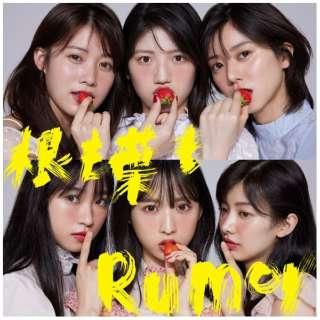 AKB48/ 根も葉もRumor Type C 初回限定盤 【CD】