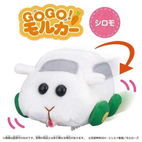 PUI PUI モルカー GO GO!モルカー シロモ 【発売日以降のお届け】