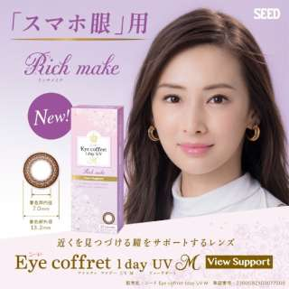 【要処方箋】アイコフレ ワンデー UV M ビューサポート(30枚入)[1日使い捨てコンタクトレンズ/Eye coffret 1day UV M View Support]