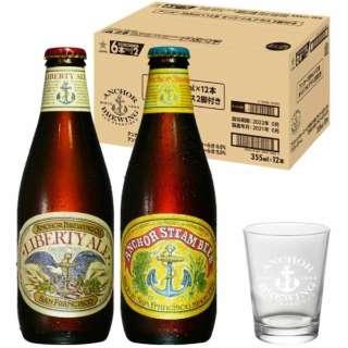 アンカーブリューイング 瓶 アソートセット 330ml 12本【ビール】