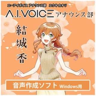 A.I.VOICE アナウンス部 結城 香 [Windows用] 【ダウンロード版】