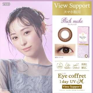 【要処方箋】アイコフレ ワンデー UV M ビューサポート(10枚入)[1日使い捨てコンタクトレンズ/Eye coffret 1day UV M View Support]