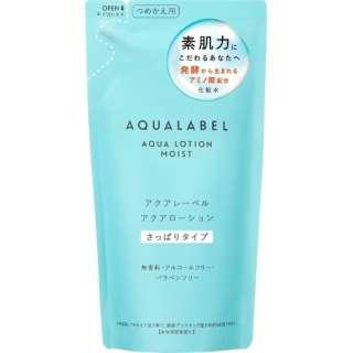 AQUALABEL(アクアレーベル) アクアローション さっぱり つめかえ用(180ml)[化粧水]