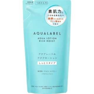 AQUALABEL(アクアレーベル) アクアローション しっとり つめかえ用(180ml)[化粧水]