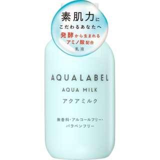 AQUALABEL(アクアレーベル) アクアミルク(145ml)[乳液]