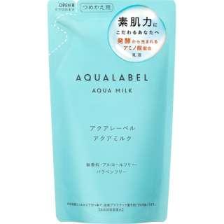 AQUALABEL(アクアレーベル) アクアミルク つめかえ用(117ml)[乳液]