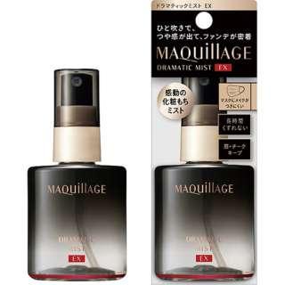 MAQuillAGE(マキアージュ) ドラマティックミスト EX(60ml)[化粧もちミスト]