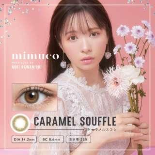 mimuco(ミムコ) キャラメルスフレ(10枚入)[ワンデー/カラコン/1日使い捨てコンタクトレンズ]